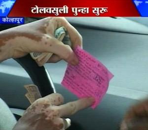kolhapur toll update