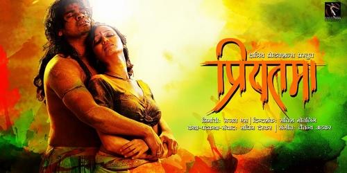 Priyatama (2)