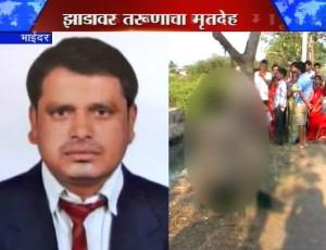 news_bhayandar_muder