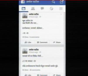 amol patil facebook