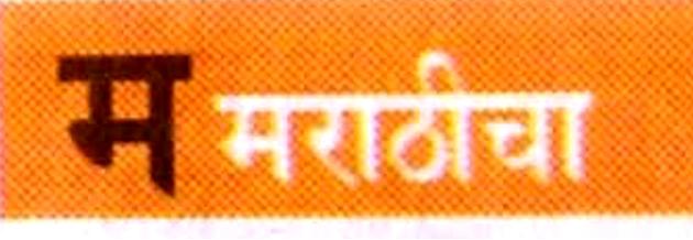 marathi_blog_banner