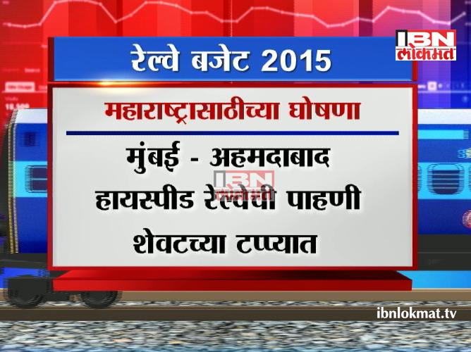 rail_budget_2015_16_sureshprabhu (7)