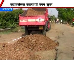 amravati_road