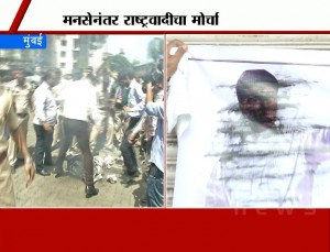 mns vs ncp protest