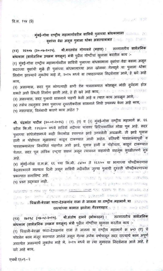 chantrakant_patil_letter