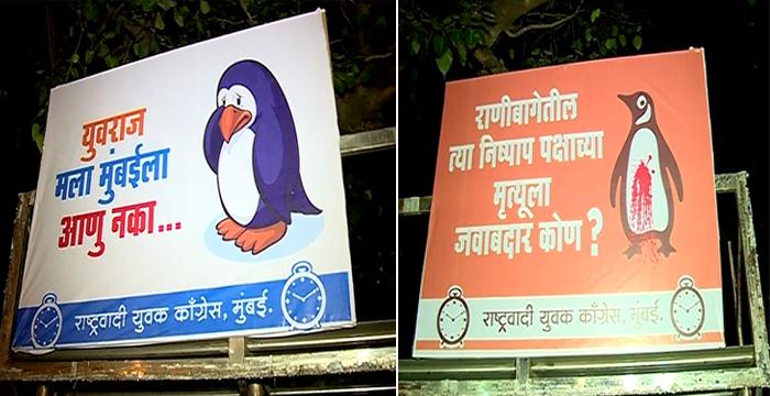 Penguine Poster