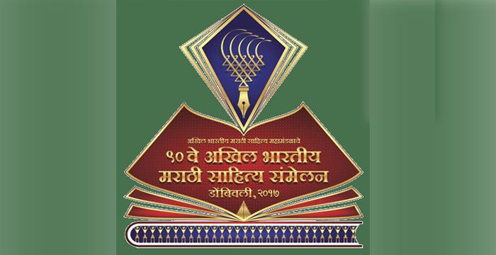 90th marathi sahitya samelan