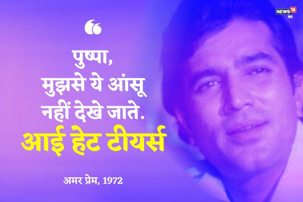 1972 साली आलेला अमर प्रेम हा चित्रपट राजेश खन्नाच्या अत्यंत गाजलेल्या सिनेमांपैकी एक आहे. या सिनेमात राजेश खन्नांसोबत शर्मिला टागोर प्रमूख भूमिकेत होती.