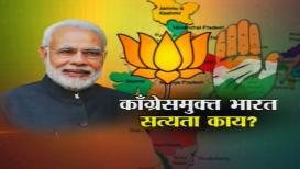 काँग्रेसमुक्त भारत सत्यता काय?