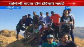 ताम्हिणी घाटात टीम इंडियाचे मावळे