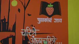 स्वप्नातलं पुस्तकांचं गाव आता प्रत्यक्षात...!