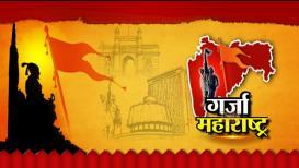 राज्यात 'महाराष्ट्र दिना'चा सर्वत्र उत्साह, वेगवेगळ्या ठिकाणी जंगी कार्यक्रमांचं आयोजन