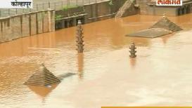 कोल्हापुरातली मंदिरं पाण्याखाली बुडाली