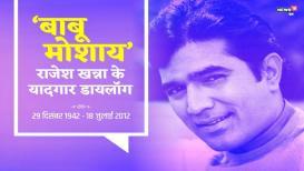 'बाबू मोशाय...'राजेश खन्नांचे हे अविस्मरणीय डायलॉग्ज