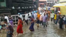 कोल्हापूरमध्ये पावसामुळे अंबाबाई मंदिर परिसरात पाणीच पाणी
