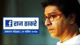 राज ठाकरेंच्या फेसबुक पेजचा टीझर प्रदर्शित