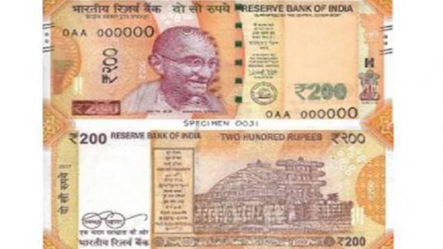 200 रुपयांची नोटही उद्यापासून बाजारात येणार